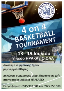 Πρόγραμμα 4on4 Basketball Tournament