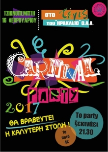 Carnival Party την Τσικνοπέμπτη